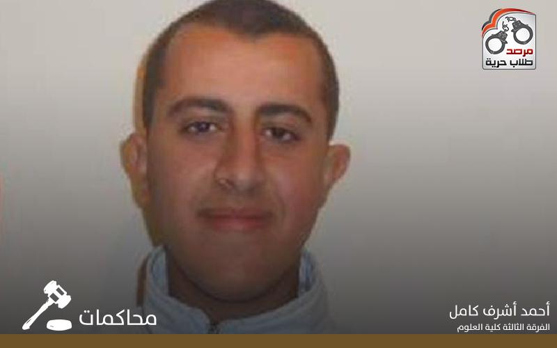 أحمد أشرف كامل