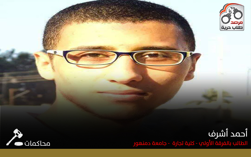 أحمد أشرف