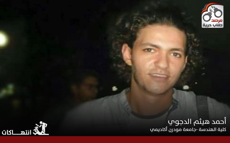 أحمد الدجوى