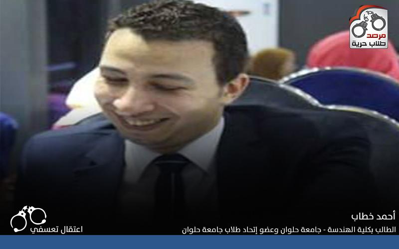 أحمد خطاب