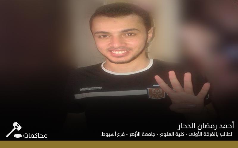 أحمد رمضان الدحار