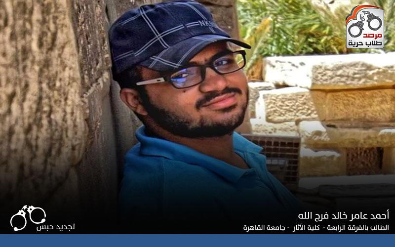 أحمد عامر خالد فرج الله