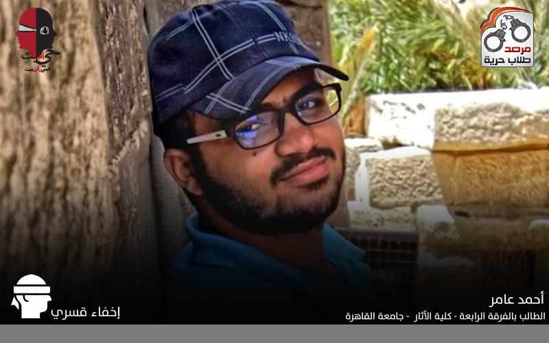 أحمد عامر