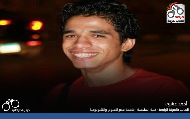 أحمد عشري