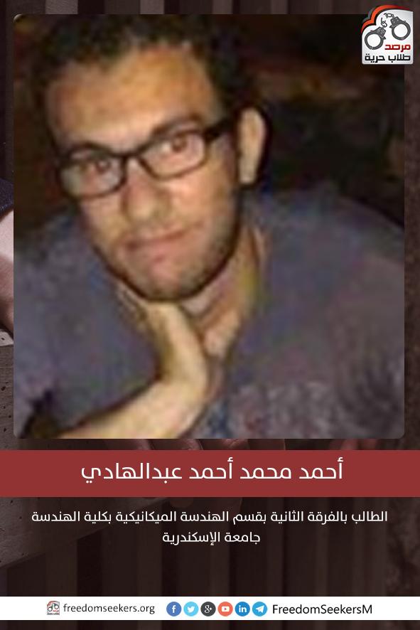 أحمد محمد أحمد عبدالهادي