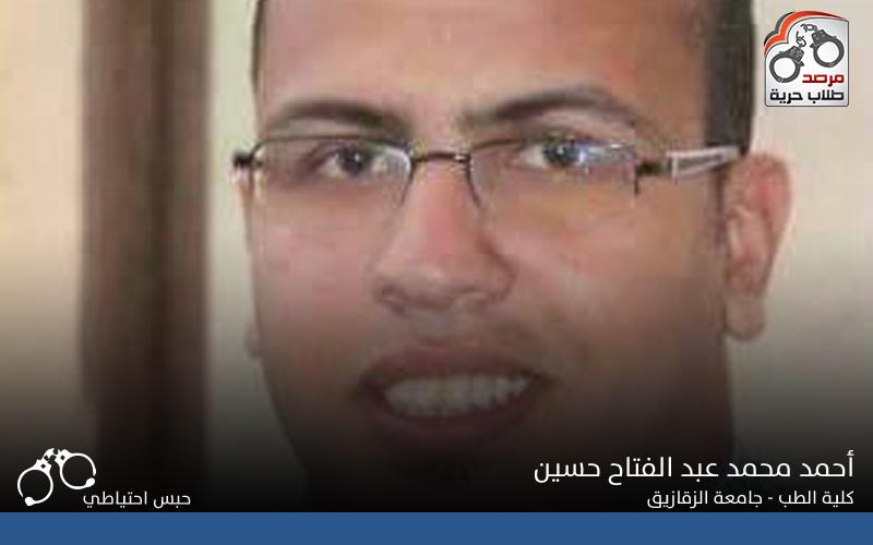 أحمد محمد عبدالفتاح