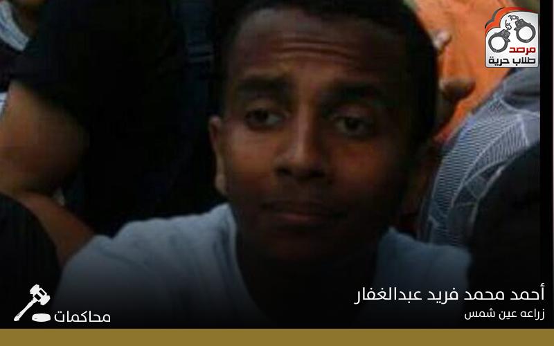 أحمد محمد فريد عبدالغفار