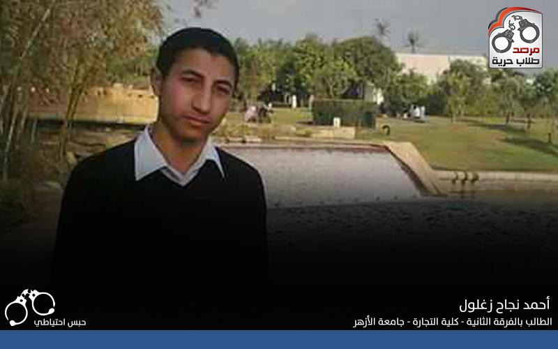 أحمد نجاح زغلول
