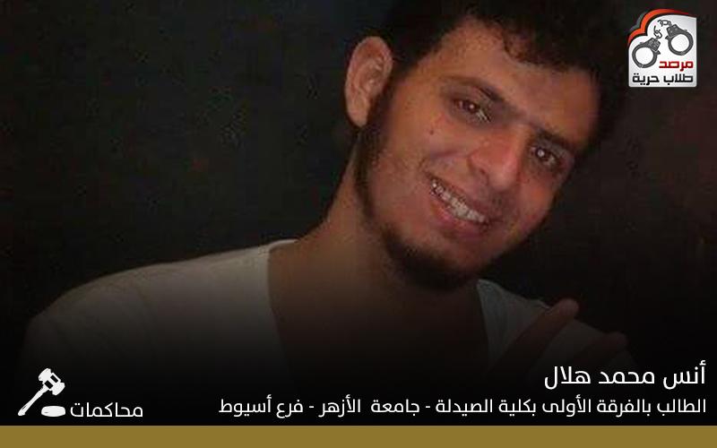 أنس محمد هلال