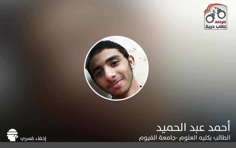 إخفاء قسري أحمد عبدالحميد