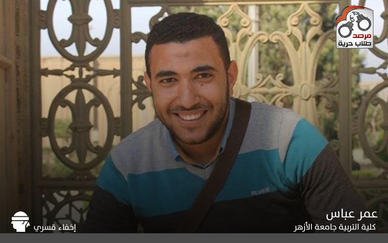 إخفاء قسري عمر عباس