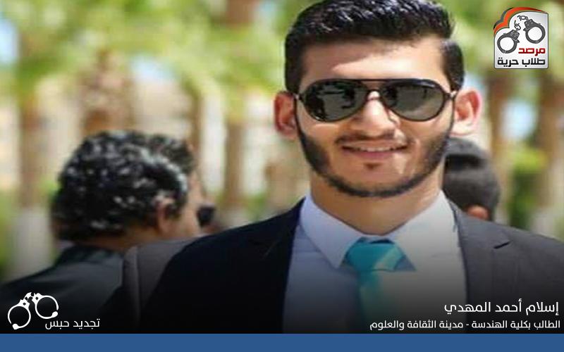 إسلام أحمد المهدي