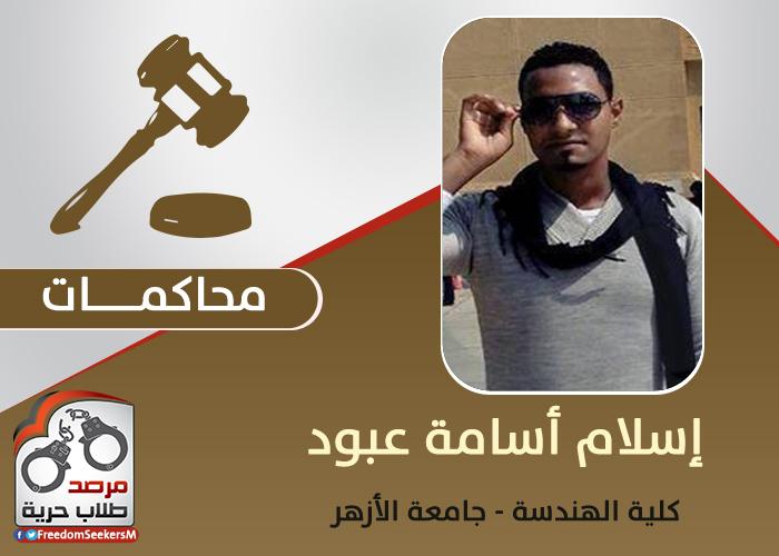 إسلام أسامه عبود تصميم