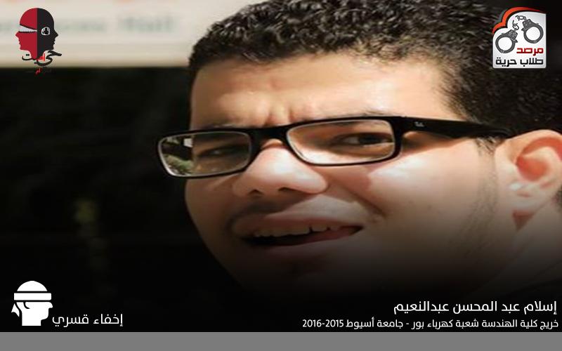 إسلام عبد المحسن عبدالنعيم