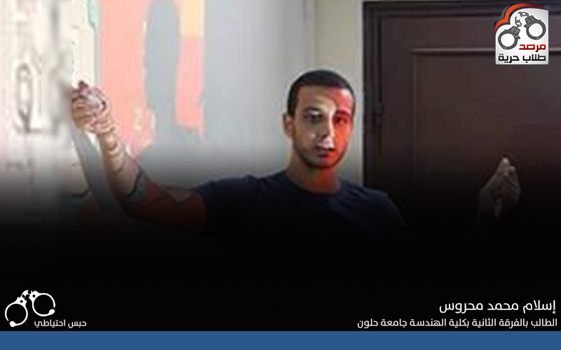 إسلام محمد محروس