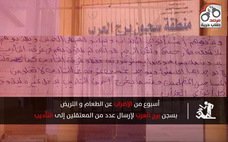 إضراب برج العرب
