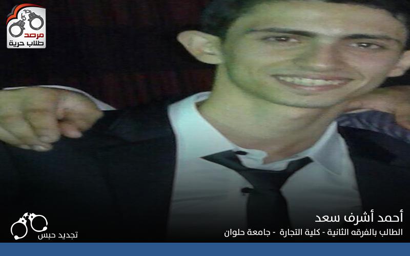 احمد اشرف سعد