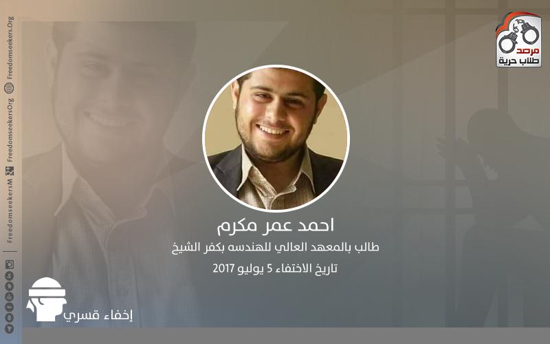 احمد عمر مكرم