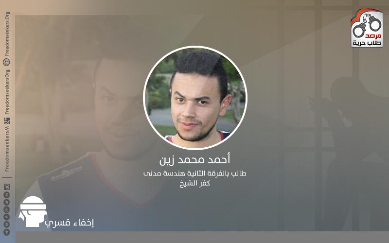 احمد محمد زين