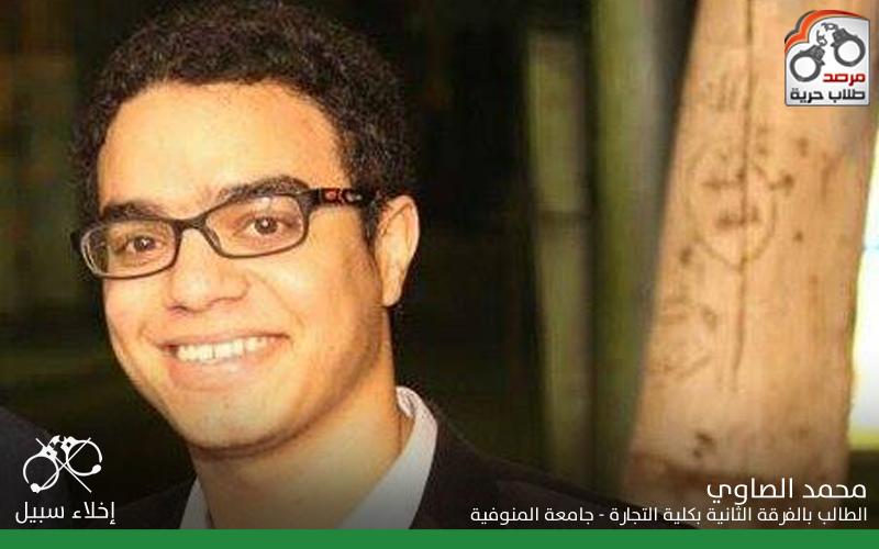 اخلاء سبيل محمد الصاوي