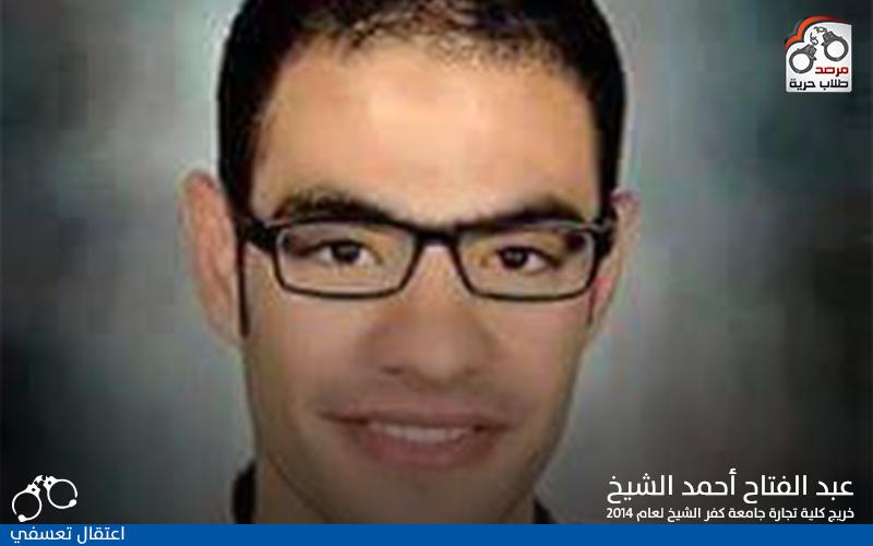 اعتقال تعسفي عبدالفتاح