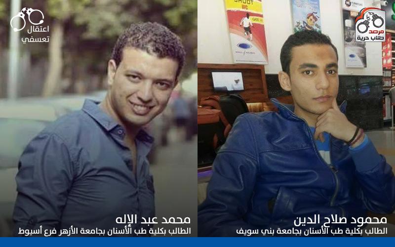 اعتقال تعسفي محمد&محمود
