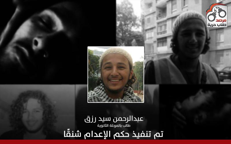 """ليكون أول طالب مصري يُقتل شنقًا على إثر تلك الأحكام هو """"عبد الرحمن سيد رزق"""" الطالب بالمرحلة الثانوية والبالغ من العمر 19 عام، وأحد المتهمين في القضية المعروفة إعلاميًا بقضية """"عرب شركس""""، والتي وقعت أحداثها في التاسع عشر من مارس عام 2014، وعلي الرغم من اعتقال الطالب في السادس عشر من مارس من عام 2014 من أحد الشوارع بمدينة السادس من أكتوبر، أى قبل وقوع أحداث تلك القضية التي تم اتهامه بها بأيام، إلا أنه تم إدراجه وآخرين في تلك القضية دون تفسير منطقي من قبل الأجهزة الأمنية أو القضائية عن كيفية ارتكاب الطالب الجرائم المنسوبة إليه في نفس الوقت الذي كان معتقلا فيه، مما أثار شكوكا واستفهامات عديدة حول حقيقة تلك الاتهامات ونزاهة المحاكمة. وفي الحادي والعشرين من أكتوبر عام 2014، قضت محكمة الهايكستب العسكرية بإحالة أوراق الطالب وخمسة آخرين إلي فضيلة المفتي، ذلك الحكم الذي قامت هيئة الدفاع بالطعن عليه، لتقضي المحكمة العسكرية العليا برفض النقض وتأييد حكم الإعدام في يوم الثلاثاء الموافق 24/3/2015، ومن ثم يتم تنفيذ حكم الإعدام في يوم الإثنين الموافق 18/5/2015، علي الرغم من تلك الثغرات، وعلى الرغم من قيام دفاع الطالب بتقديم أدلة عدة تثبت براءته، دون أدنى التفات لها."""