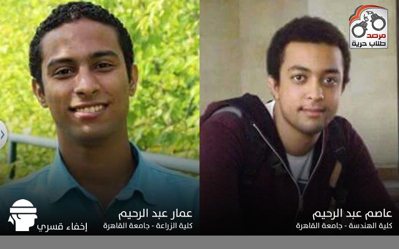 الأخوان عبد الرحيم