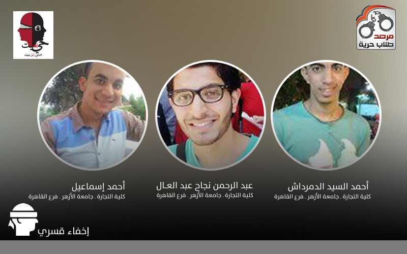 الاخفاء القسري لـ 3 طلاب بجامعة الأزهر