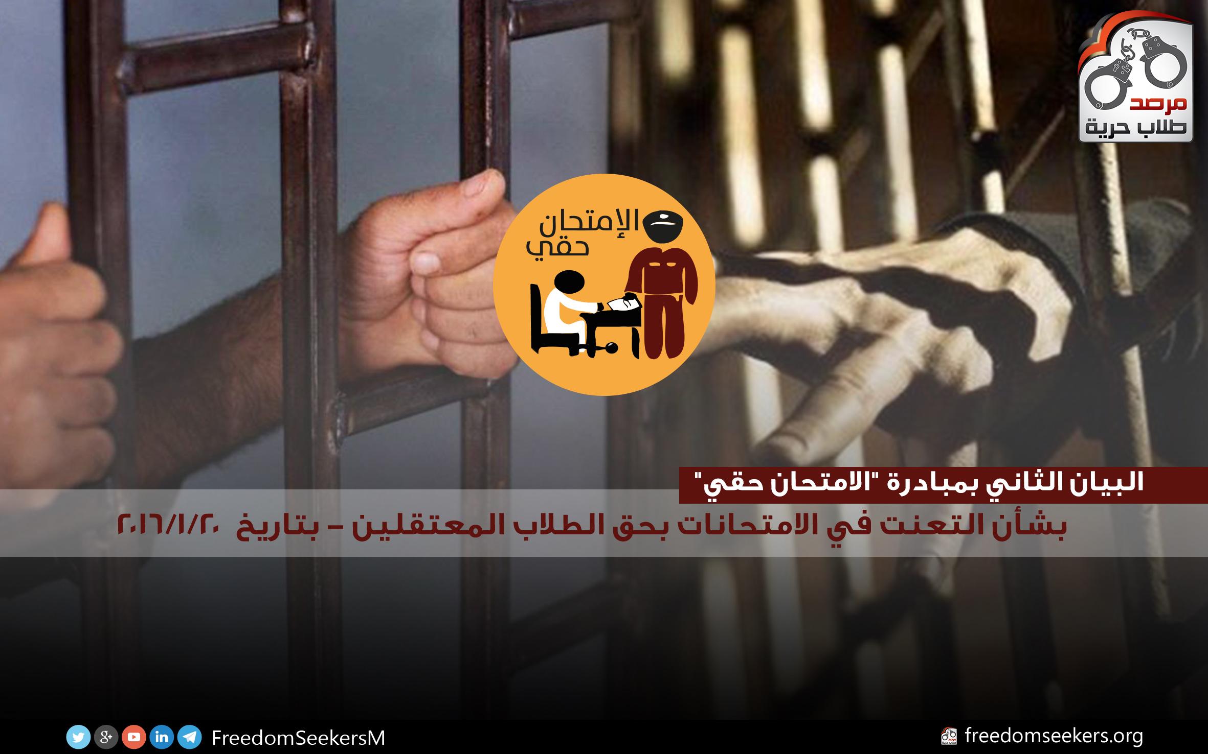البيان الثاني بمبادرة الامتحان حقي بشأن التعنت بحق الطلاب المعتقلين - بتاريخ  20-1-2016