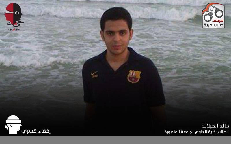 الطالب خالد جبلاية - علوم المنصورة