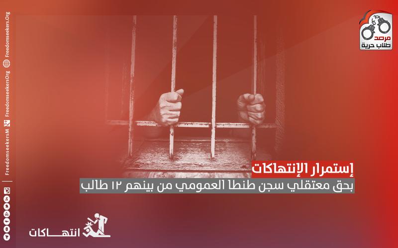 انتهاكات السجون