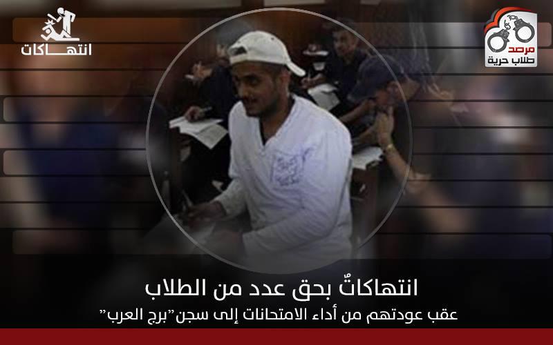 انتهاكات بحق طلاب عقب عودتهم من الامتحانات إلى سجن برج العرب