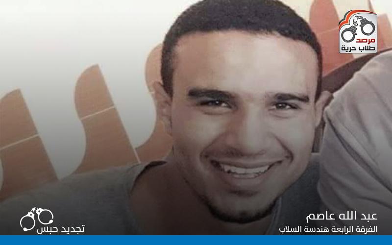 تجديد حبس عبدالله عاصم