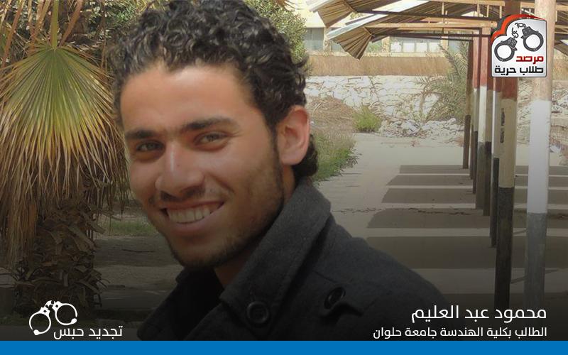 تجديد حبس محمود عبد العليم