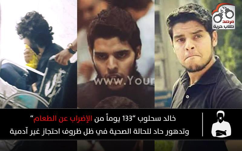 خالد سحلووووووب