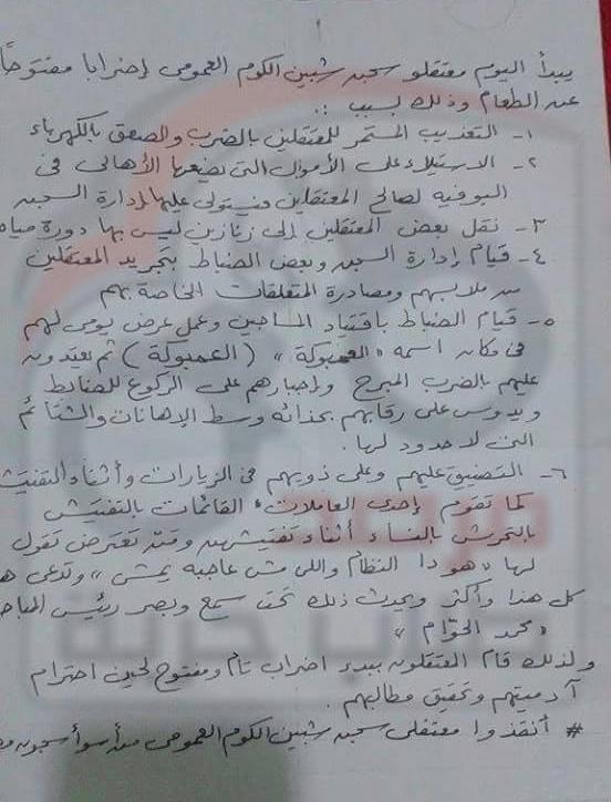 رسالة من أحد معتقلي سجن شبين الكوم