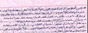 نص رسالة الطالب إبراهيم عزب