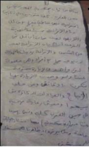 رسالة من احد طلاب جامعة الأسكندرية المعتقل داخل سجن العقرب