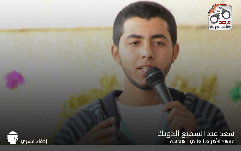 سعد-الدويك1