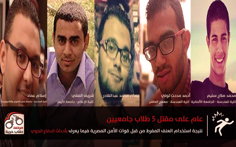 عام على مقتل 5 طلاب جامعيين في أحداث الدفاع الجوي
