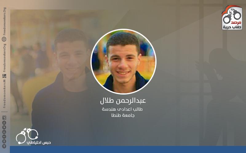عبدالرحمن طلال