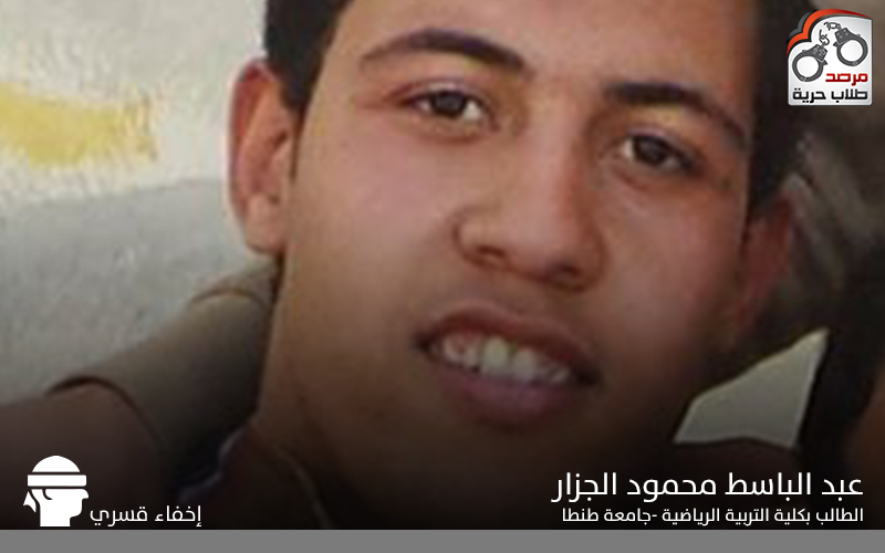 عبد الباسط محمود الجزار(1)