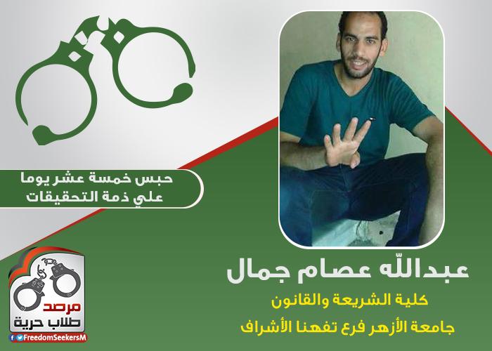 عبد الله عصام جمال