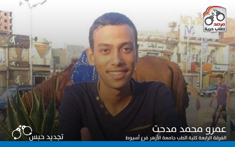 عمرو محمد مدحت