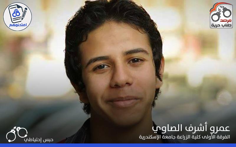 عمر اشرف