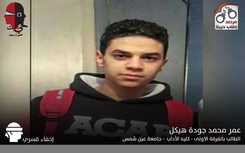 عمر محمد جودة هيكل