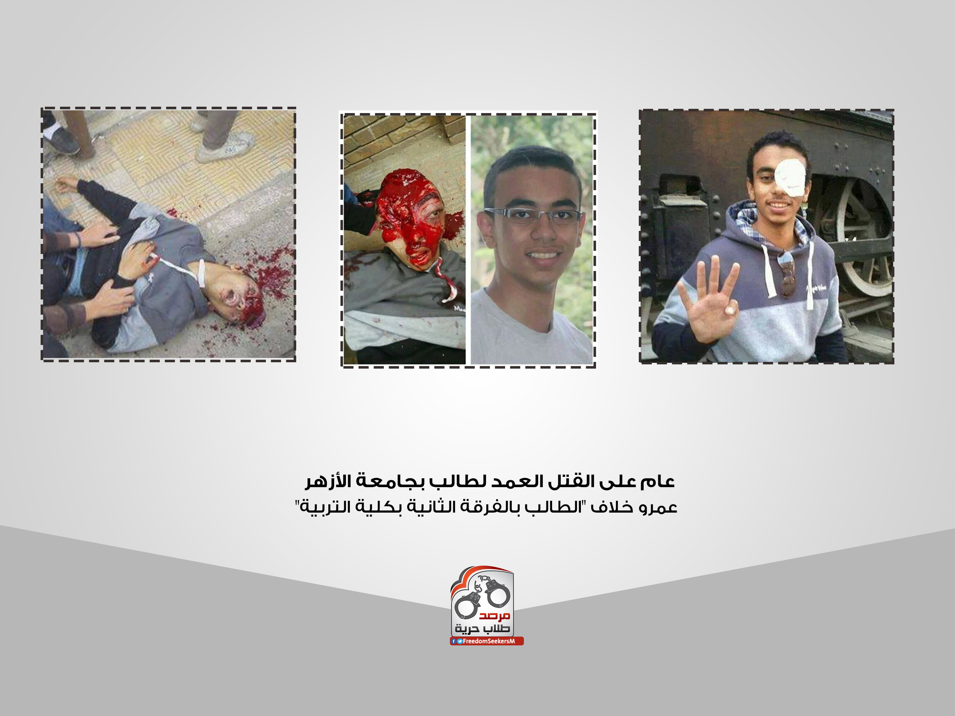 عام على القتل العمد لطالب بجامعة الأزهر
