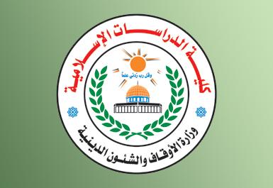 كلية-الدراسات-الاسلامية