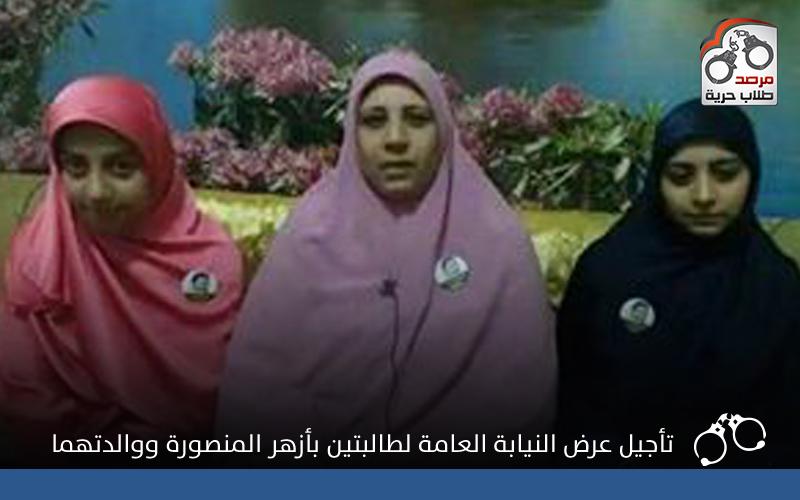 لطالبتين بأزهر المنصورة ووالدتهما